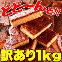 【訳あり】【大感謝価格 】こだわりの手作り食感リニューアル『訳あり』キャラメルフロランタン 1kg 3