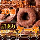 【6個で1個多くおまけ】【大感謝価格 】カカオ分45%の高級チョコレート使用 訳あり 生クリームケーキチョコドーナツ 30コ