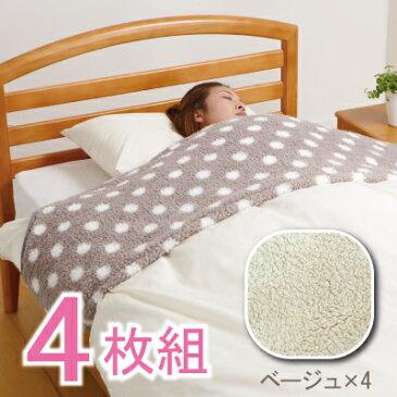 【大感謝価格 】マイクロシープ衿カバー 4枚組 ベージュ/ドット