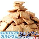 【5個で1個多くおまけ】【大感謝価格 】クッキー約5枚で牛乳1杯分のカルシウムを補給!!【訳あり】カルシウムクッキー 1kg
