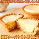 【5個で1個多くおまけ】【大感謝価格 】【訳あり】濃厚チーズタルトどっさり 1kg