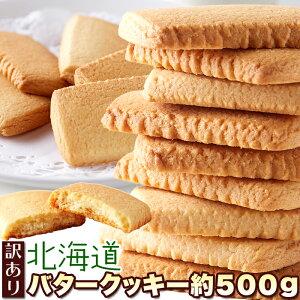 【楽天大感謝価格 】北海道産バターと牛乳を使った!!優しい甘さと香り♪【訳あり】北海道バタークッキー 500g