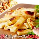 【ネコポス】【大感謝価格】やみつきの濃厚おつまみ!北海道産チェダーチーズたっぷり使用!!焼きたらチーズ 300g
