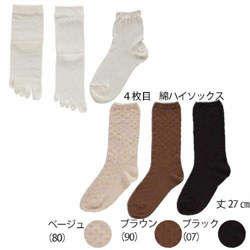 1個プレゼント企画あり『TUMUGIつむぎ 絹と綿の4枚重ね履き靴下』送料無料、5個で梱包時に1個多く入れますソックス 衣類 保温 くつ下TUMUGIつむぎ 絹と綿の4枚重ね履き靴下10P03Dec16
