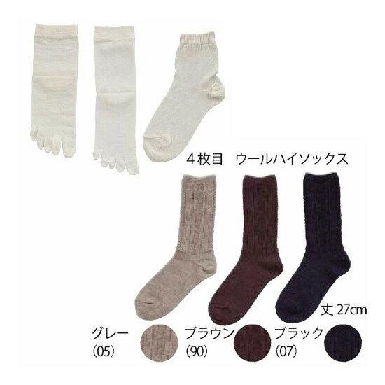 1個プレゼント企画あり『TUMUGIつむぎ 絹と毛の4枚重ね履き靴下』送料無料、5個で梱包時に1個多く入れますソックス 衣類 保温 くつ下TUMUGIつむぎ 絹と毛の4枚重ね履き靴下10P03Dec16