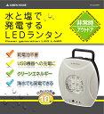 【水と塩で発電するLEDランタン GH-LED10WBW】★5250円以上で送料無料代引無料ライト ランプ 照...