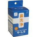 大感謝価格『ハナクリーンS専用洗浄剤 サーレS 50包』 5...