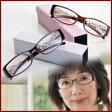 即納 あす楽対応 大感謝価格 【オシャレ彫刻風 シニアグラス】(返品不可) おしゃれな老眼鏡 メガネ 眼鏡 老眼めがね 敬老の日 プレゼント リーディンググラス送料無料 ★ポイント10P03Dec16