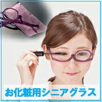 【メイクアップグラス】 おしゃれ化粧用 目元メイク用 お化粧用シニアグラス 老眼鏡 アイメイク…