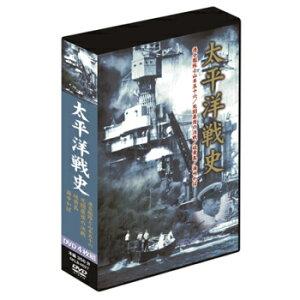 【太平洋戦史 4枚組DVD-BOX DKLB-6027】太平洋戦争 第二次世界大戦 歴史 映像 戦後70周年...