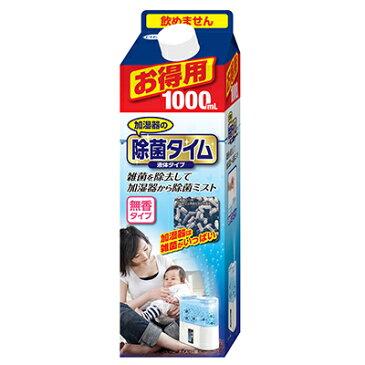 【大感謝価格 】【5個で1個多くおまけ】加湿器の除菌タイム 液体タイプ お得用1L