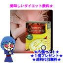 【アモーレ・キャメラッテ14袋×5個+1個セット】ダイエットキャラメルラテ!!極上キャラメー...