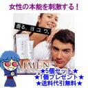 【エマンズモイスチュアライジングボディミルク80g×5個+1個セット】女性の本能を刺激する・・...