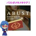【アバスト・マロンミルクティー25包】メキメキバストケア!魅惑のBODY!飲むだけでバストケア...