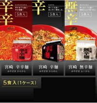 【辛麺、辛辛麺、無辛麺 (各5食入)】みやざき地頭鶏スープを使用した和風めん★ポイント【辛...
