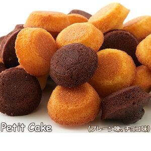 【大感謝価格 】プチケーキ2種 (プレーン味、チョコ味) 50個