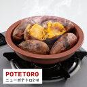 焼き芋を簡単に作る土鍋調理【ニューポテトロ2(Mサイズ)】焼いも 作り方 レシピ※5250円以上...