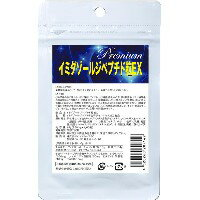 Pull free five more in イミダペプチド 3 1 packing: put presents TV airing health food supplements ★ points 10P14Nov13