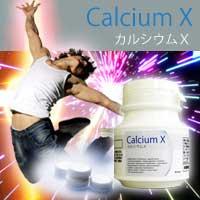 『カルシウムX 60粒』3個で送料無料5個で梱包時に1個多く入れてプレゼントサポートサプリメント