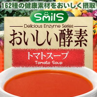 Inventory processing big thanks price prices tomato diet 5,000 yen plus tax at least pull free 20 x concentrated tomato juice & enzyme extract scheme ★ points P14Nov15