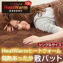 5250円以上で送料無料代引無料【HeatWarm(ヒートウォーム)発熱あったか敷パッド シングル:1...