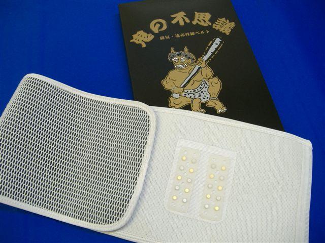 『鬼の不思議』送料無料磁気と遠赤外線のベルト 腰サポート レディースメンズポイント10P03Dec16:ヘルシー救急BOX