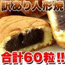 【大感謝価格 】訳あり 人形焼どっさり60個(20個入り×3袋)