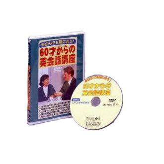 各年齡段學習中一個是研究如何定價過高 ! 從 60 歲英語部 DVD ★ 點 10P05Nov16