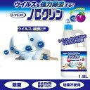 【大感謝価格 】ノロクリン 1.8L(業務用サイズ) 2