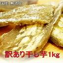 訳あり 干し芋どっさり1kg(茨城県産) 本州は送料無料