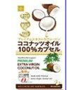 【大感謝価格 】ココナッツオイル100%カプセル 60粒