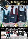 【ヘルシ価格 】使い分けエコバッグ 3種セット K13209 2