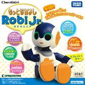 『もっとなかよしロビジュニア』(5月下旬出荷)(割引サービス対象外、メーカー直送品)玩具 おもちゃ 電子玩具 ロボット キッズ 男の子 女の子 誕生日プレゼント『もっとなかよしロビジュニア』