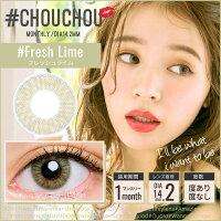 カラコンカラーコンタクト#CHOUCHOU#チュチュフレッシュライム1ヶ月1箱1枚度なし度あり