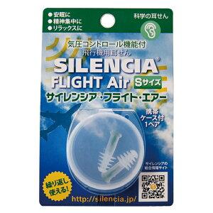 【大感謝価格】サイレンシアフライトエアー Sサイズ GW-1500-677