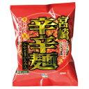 【大感謝価格】宮崎 辛辛麺 5食 即席和風めん