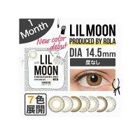 カラコンカラーコンタクトリルムーン(LILMOON)1Month1ヶ月1箱2枚度なし