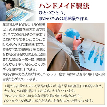 【メーカー直送・大感謝価格 】昭和カートン 地球儀 直径26cm行政区タイプ 26-GF