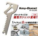 【ネコポスのみ】【大感謝価格 】Key-Quest キークエスト