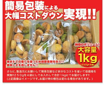 【大感謝価格 】『1800円(税別)のおから豆乳クッキー1kg』【5-12営業日前後で出荷】