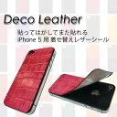 【セール】【ネコポス対応】【AGILITY affa(アジリティ アッファ)】『デコレザー for iPhone 5(全19色)』貼ってはがしてまた貼れる【デコレーション デコシール 着せ替え きせかえシール iPhone SE対応 メンズ 牛革 レザー スマホ】[M便 1/10](0893)