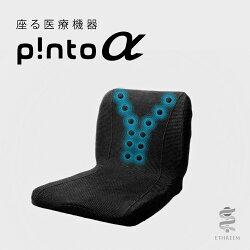 p!ntoαピントアルファ座る医療機器コラントッテ正しい姿勢習慣
