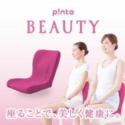 全4色正しい姿勢の習慣用座布団クッション(pintobeauty)ピントビューティー
