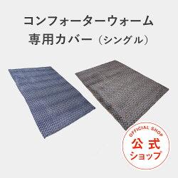 COMFORTERWARM(コンフォーターウォーム)専用カバー【シングル】