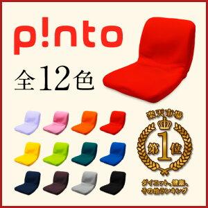 レビューを書いて頂くと、500円OFFクーポンプレゼント!【送料無料】p!nto 全12色 正しい姿勢の...