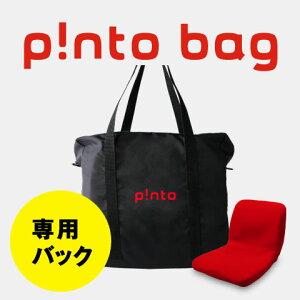キャリーバッグに引っ掛けられるベルトがついているので、持ち運びに便利です。【送料無料】p!n...