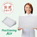 Positioning Air(ポジショニング エアー)空気が流れる体位変換器【カバーあり】