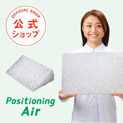 PositioningAir(ポジショニングエアー)空気が流れる体位変換器