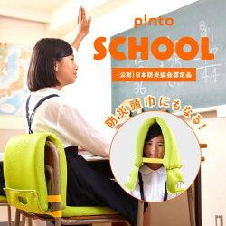 p!ntoschool商品画像