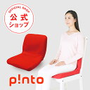 p!nto 正しい 姿勢 習慣 クッション ピント 【 座椅